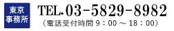 東京事務所へ電話する