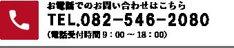 広島事務所へ電話する